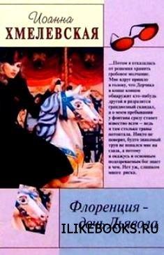 Хмелевская Иоанна - Флоренция - дочь Дьявола (аудиокнига)