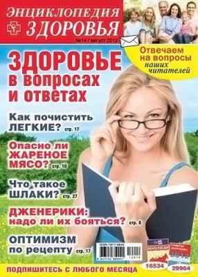 Журнал Журнал Народный лекарь. Энциклопедия здоровья №14 2012