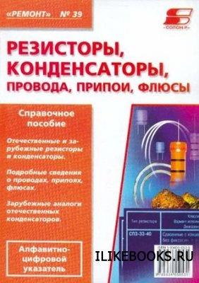Книга Аксенов А. И., Нефедов А. В. - Резисторы, конденсаторы, провода, припои, флюсы