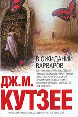 """Джозеф Максвелл Кутзее """"В ожидании варваров"""" (аудиокнига)"""