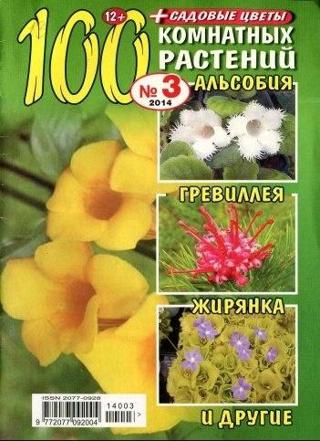 Книга Журнал: 100 комнатных растений №3 (2014)