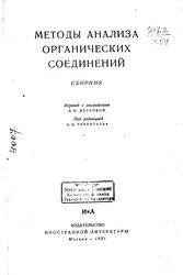 Книга Методы анализа органических соединений