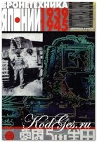 Книга Бронетехника Японии 1939-45 гг.