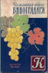 Настольная   виноградаря