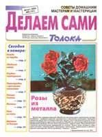 Делаем сами №8(101) 2004 Толока
