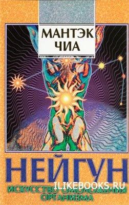 Книга Чиа Мантэк, Чиа Мэниван - Нейгун. Искусство омоложения организма