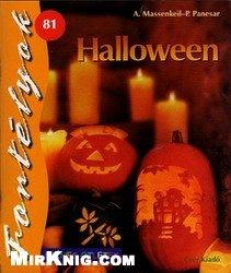Книга Halloween