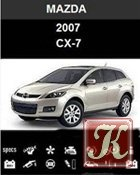 Книга Руководство по ремонту Mazda CX-7 с 2007 года выпуска