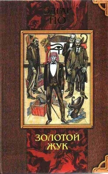 Книга Эдгар Аллан По Золотой жук
