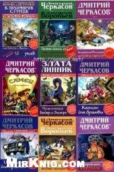 Книга Убойно Смешной Детектив. Книжная серия в 16 томах