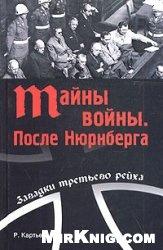 Книга Тайна войны. После Нюрнберга