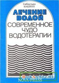 Книга Лечение водой: современное чудо водотерапии.