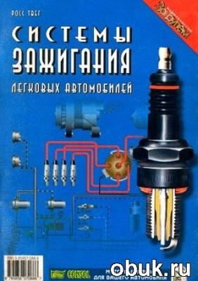 Книга Системы зажигания легковых автомобилей. Устройство, обслуживание и ремонт
