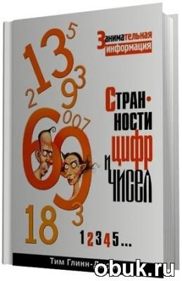 Книга Cтранности цифр и чисел. Занимательная информация