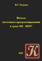 Книга Начала системного программирования в среде MS-DOS 7
