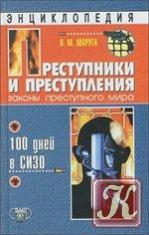 Книга Преступники и преступления. Законы преступного мира. 100 дней в СИЗО