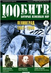 Книга Журнал. 100 Битв, которые изменили мир. Лениград 1941 - 1944. №12. 2011