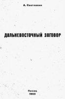 Книга Дальневосточный заговор (дело заместителя наркома обороны Гамарника, погром кадров, маршал Блюхер)