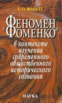 Шмидт С.О. Феномен Фоменко в контексте изучения современного общественного исторического сознания. М., 2005.