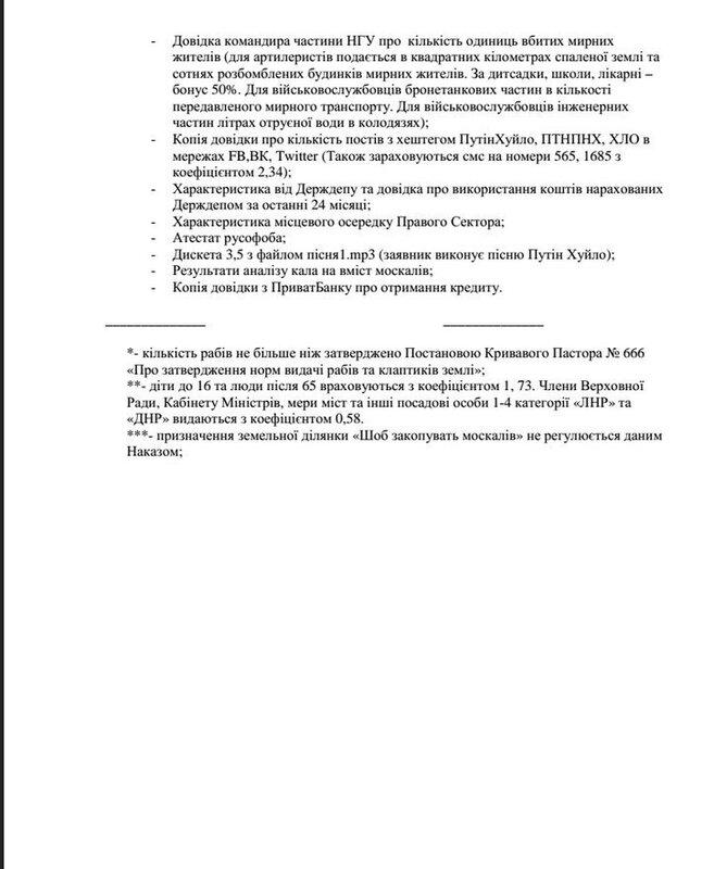 министерство фашизма заявка на получение раба