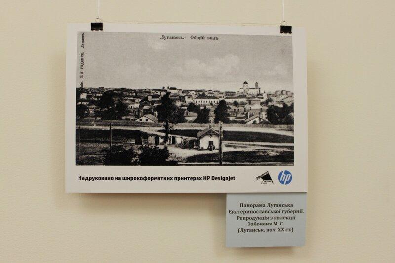 Панорама Луганска начала 20 века