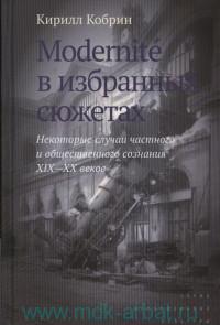 Кобрин_Modernite.jpg