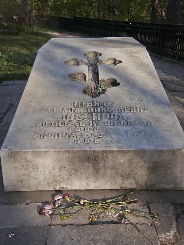 Надгробная плита над могилой Татьяны Николаевны Юсуповой