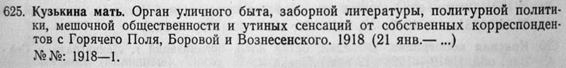 Кузькина мать 800.jpg