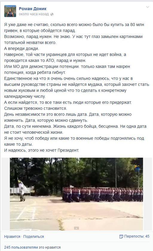 FireShot Screen Capture #250 - 'Роман Доник' - www_facebook_com_skitalec_fref=photo.jpg