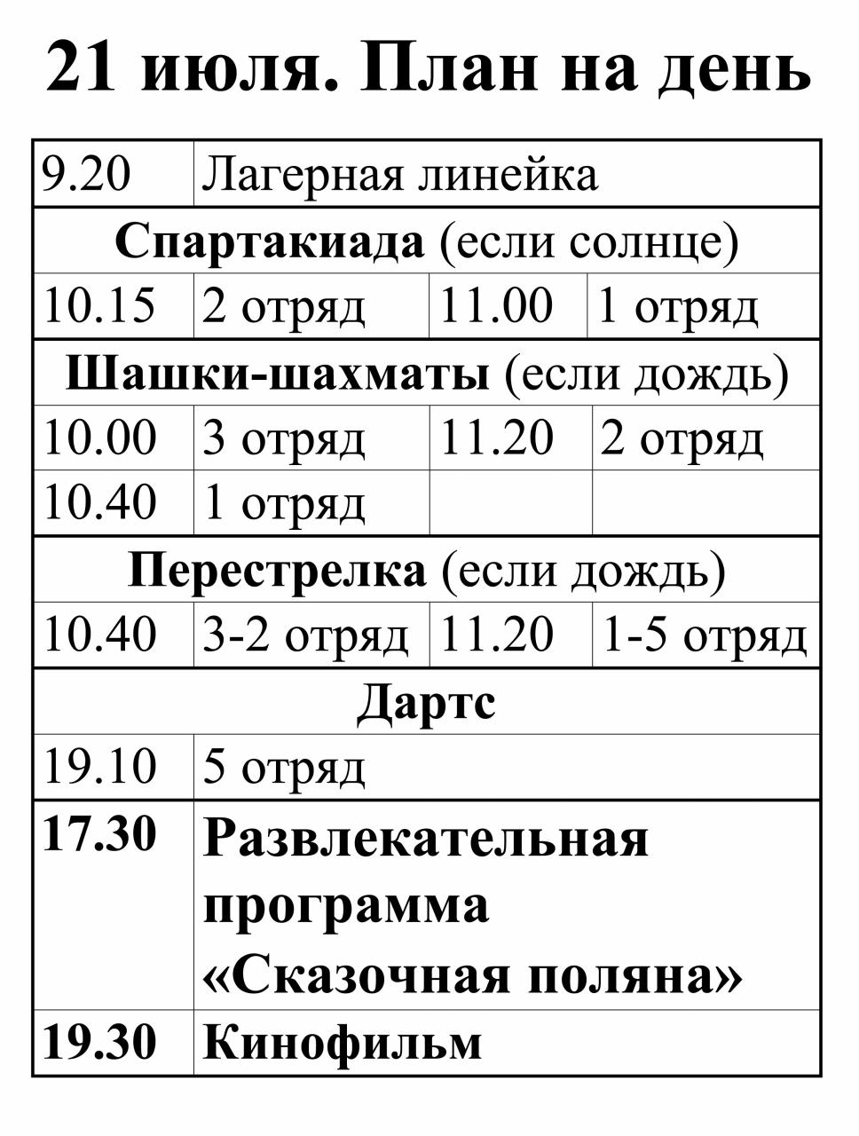 21-июля-план-на-день.jpg