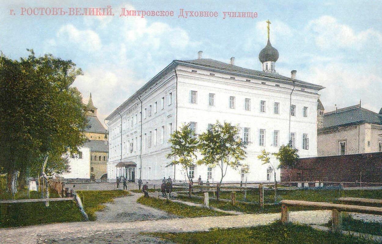 Дмитровское духовное училище