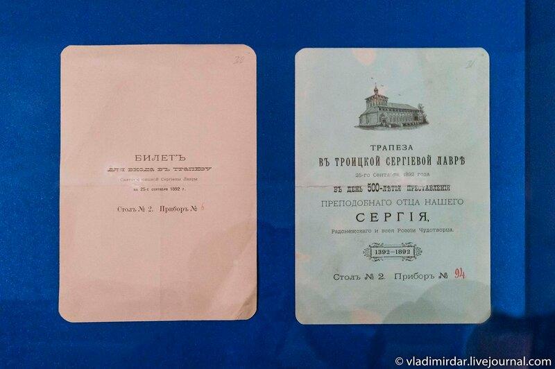 Билет и карточки для входа в трапезу Троице-Сергиевой лавры