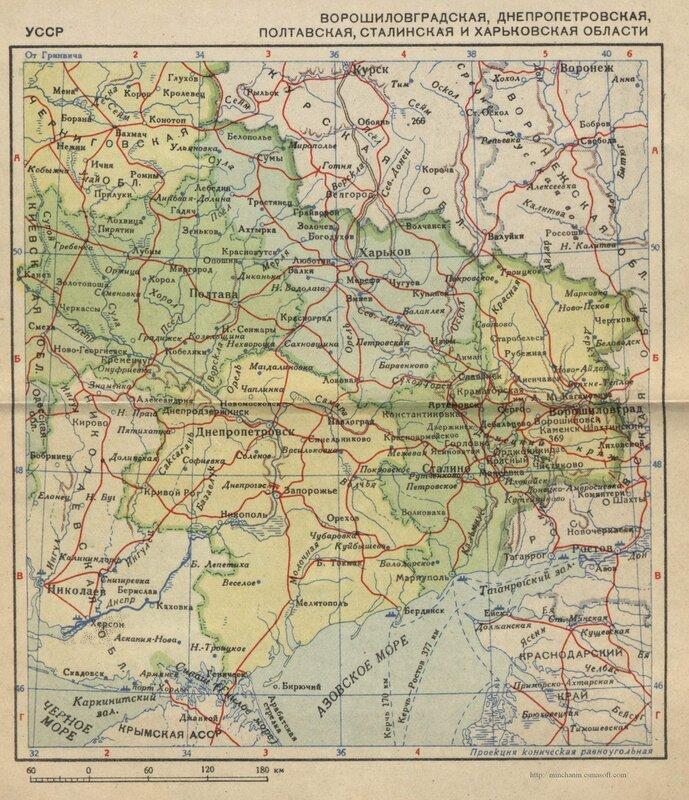 Ворошиловоградская, Днепропетровская, Полтавская, Сталинская и Харьковская области