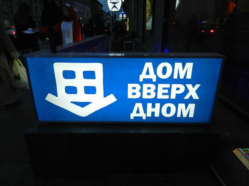 """Петербургский """"Дом вверх дном"""""""
