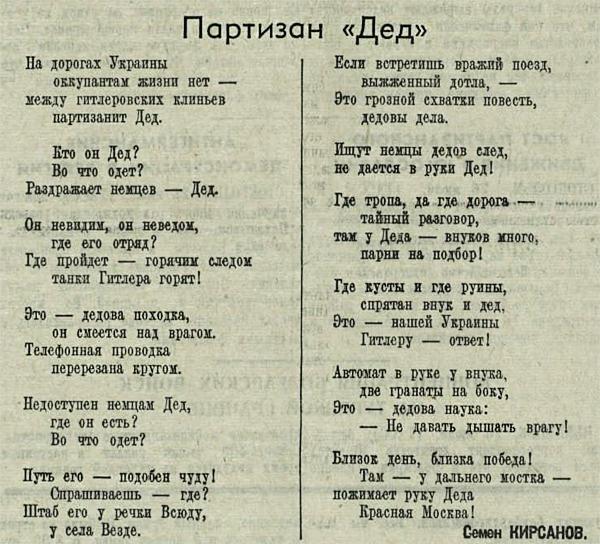 стихи о партизанах, стихи о войне