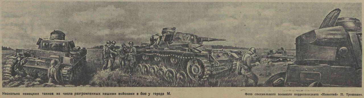 немецкие танки в ВОВ