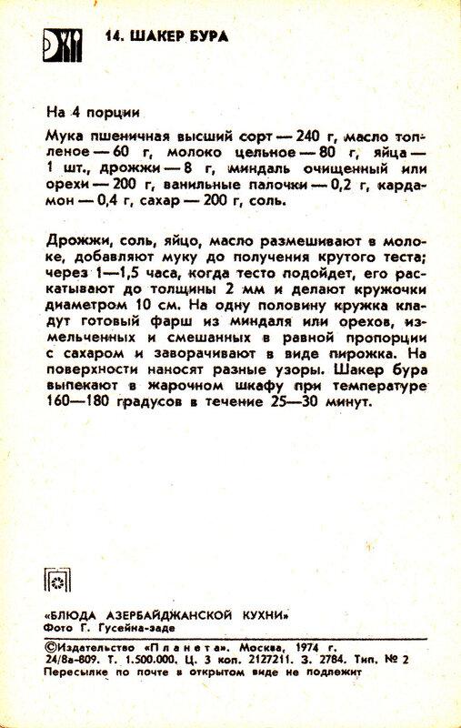 ШАКЕР БУРА