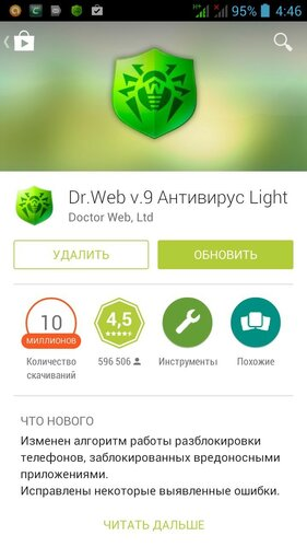 Dr.Web Light на Маркете