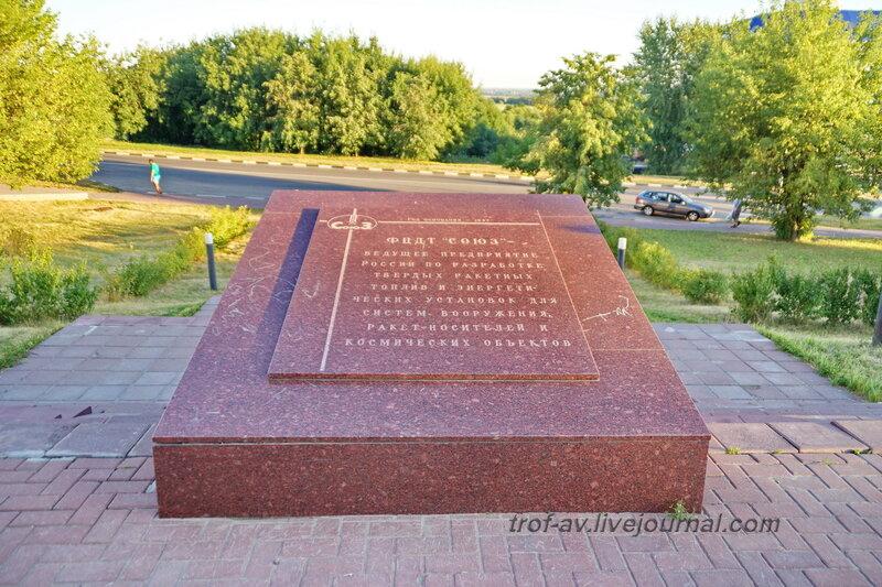 Тополь, Мемориал создателям ракетного щита России, Дзержинский