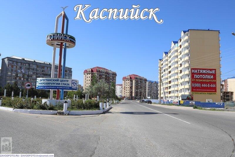 Каспийск.jpg