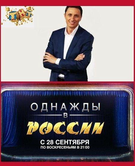 Однажды в России (2014/WEB-DL 720p/WEB-DLRip/SATRip)