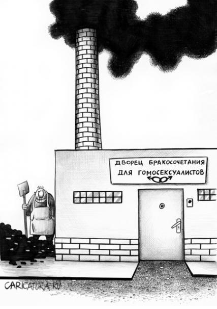 карикатура ЛГБТ