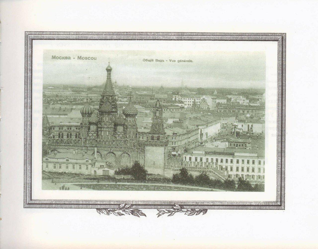 Картинка днем, антикварные открытки москва