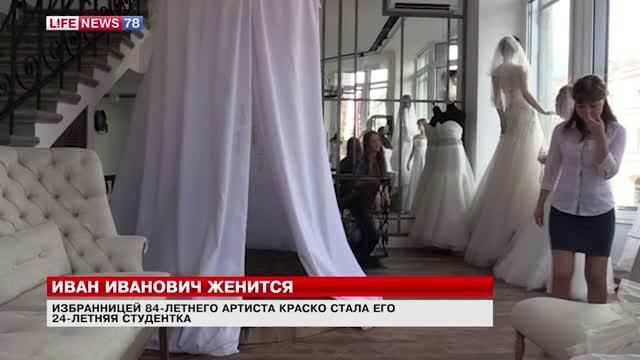 Петербургский артист Иван Краско женится в 4-й раз в84 года