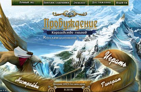 Пробуждение: Королевство гномов. Коллекционное издание | Awakening: The Goblin Kingdom CE (Rus)