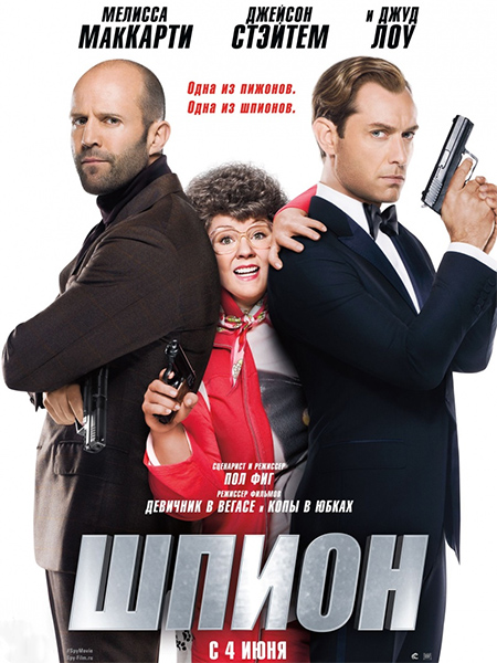 ����� [����������� ������] / Spy [UNRATED CUT] (2015)