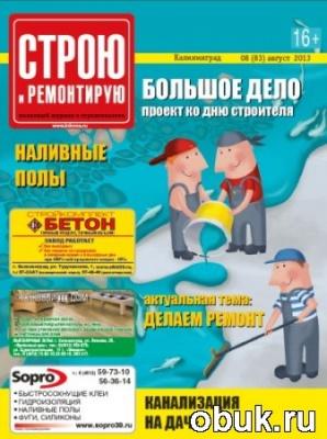Книга Строю и ремонтирую № 8 2013