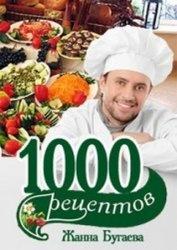 Книга 1000 рецептов