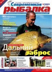 Журнал Современная рыбалка № 3 2005