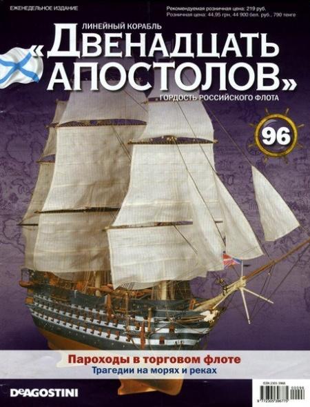 Книга Журнал: Линейный корабль «Двенадцать АПОСТОЛОВ»№96 (2014)